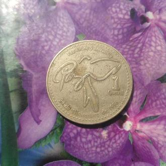 Гватемала 1кюетзал 2000г