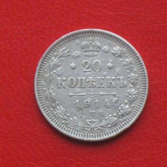 20 копеек 1914 Серебро