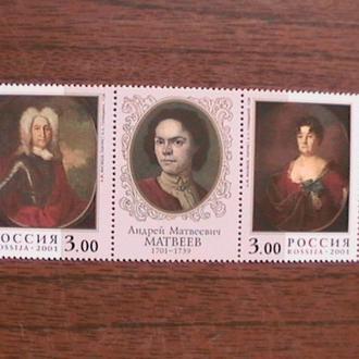 Россия 2001 Живопись Матвеева (полоска)