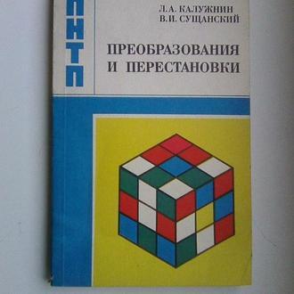 Калужнин Л., Сущанский В. Преобразования и перестановки.