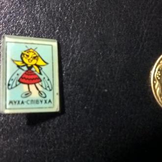 Значок СССР Муха Співуха голубий