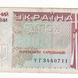 200000 карбованцев 1994 серия УГ Украина