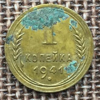 1 копейка 1941 года СССР не частая