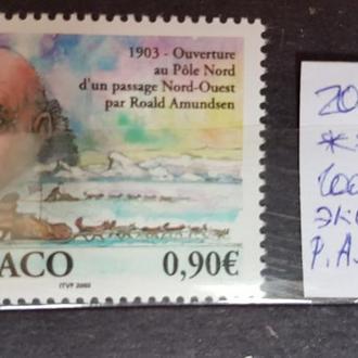 Монако 2003 100 лет полярной экспедиции Амундсена ДЕШЕВЛЕ НОМИНАЛА**