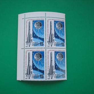 СССР 1989 Космос Ракета MNH  угл. кварт