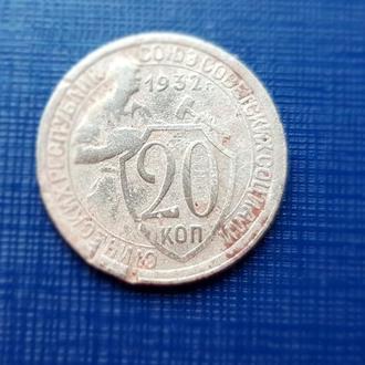 Монета 20 копеек 1932 Мельхиор