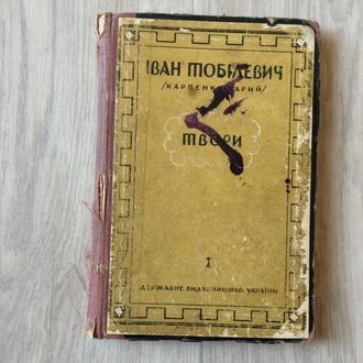 Іван Тобілевич (Карпенко-Карий). Твори. Том 1-й (1929)