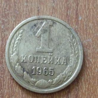 1 коп 1965