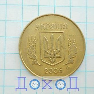 Монета Украина Україна 25 копеек копійок 2006 гурт мелкие насечки №1
