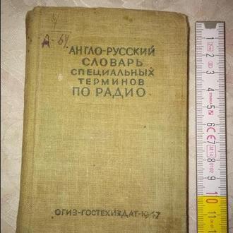 Англо-русский словарь специальных терминов по радио  1947 г