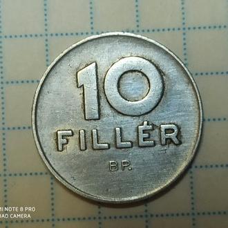 ВЕНГРИЯ, 10 филлеров 1976