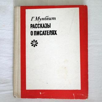 Книга Рассказы о писателях. Маленькая повесть . Г.Мунблит Москва 1968г 188стр.
