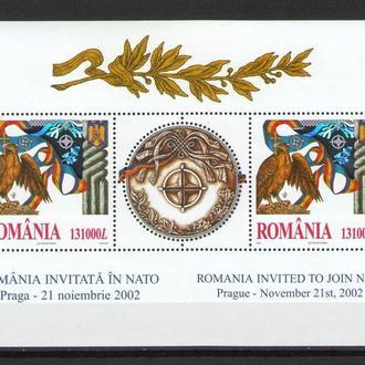 Румыния 2002 ** НАТО NATO Конференция Эмблема блок 25-00 евро MNH