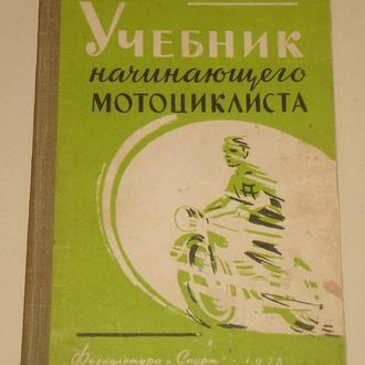 Учебник Мотоциклиста *Физкультура и Спорт* 1988 г.