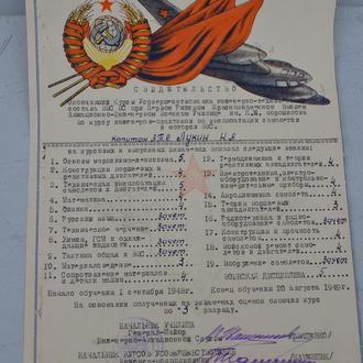 Свидетельство об окончании Курсов Усовершенствования инженерно-технического состава ВВС