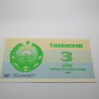 3 сум, 1992, Узбекистан, Пресс, unc