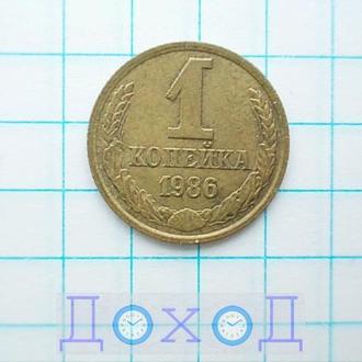 Монета СССР 1 копейка 1986 №9
