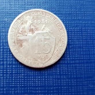 Монета 15 копеек 1931 Мельхиор