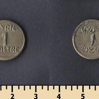 Сирия 1 пиастр 1942-1945