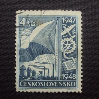 ЧССР 1948 гаш.