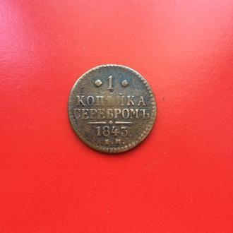 1 копейка серебром 1843 год