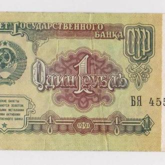 1 руб. = 1991 г. = СССР =
