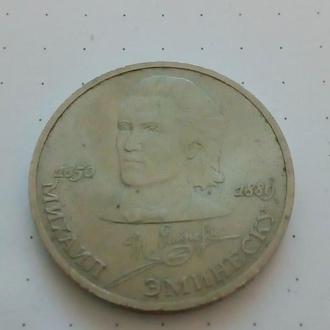 Юбилейная монета 1 рубль 1989 года, «Эминеску»
