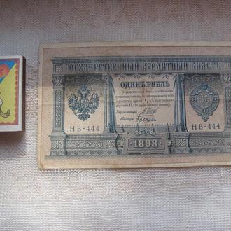 1 рубль 1898 царь Мыколка -  Шипов Быков НВ - 444