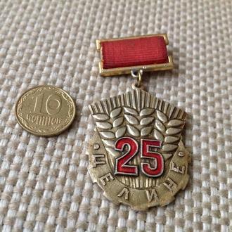Медаль. Знак. 25 лет ЦЕЛИНЕ. СССР