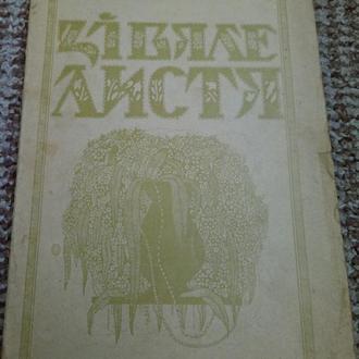 Іван Франко. Зів'яле листя. Київ-Львів, 1922р.