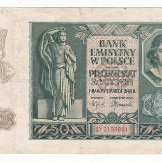 Польша 50 злотых 1940 оккупация редкий. Хороший сохран! Краков