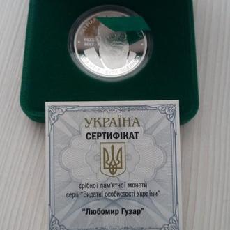 Гузар серебро 5 грн.