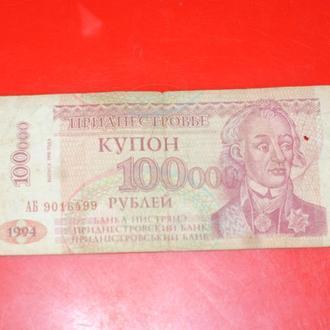 100000 руб 1996 г Приднестровье