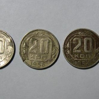 20 копеек 1946, 1953 и 1956 года СССР одним лотом