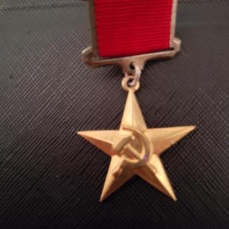 Золотая звезда Героя социалистического труда(оригинал)
