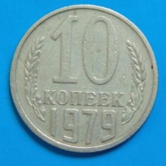 СССР 10 копеек 1979 г.