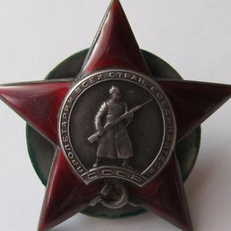 Орден Красная звезда № 325984