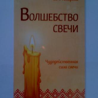 Волшебство  свечи.