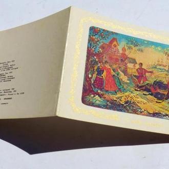 - открытка - - СССР с днём свадьбы щадрин - чистая - жених - мстера
