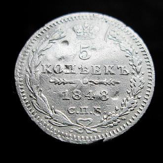 5 копеек 1848 год.Серебро.Оригинал.
