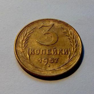 СССР 3 копейки 1957 год. Состояние. (с2-14) Еще 100 лотов!