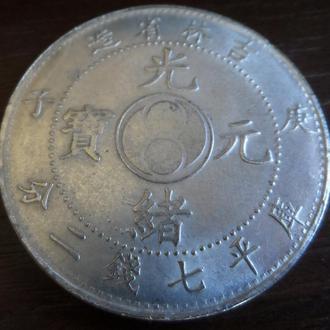 Китай, копія монети 1 долар kirin-province 7 candarins 2 1898 року