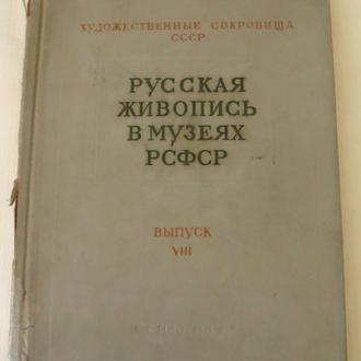 Русская живопись в музеях РСФСР выпуск 8, Изогиз 1960 год