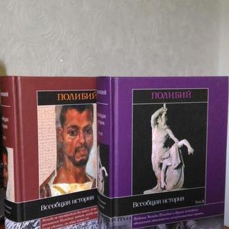 Полибий. Всеобщая история 2 тома