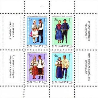 Венгрия 1981 БЛ Народные костюмы