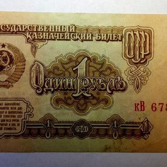 1 рубль 1961 года СССР - UNC