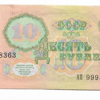10 рублей СССР 1991 АП 9998363