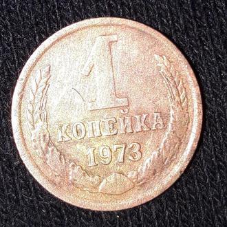 монета 1 коп. 1973 г.