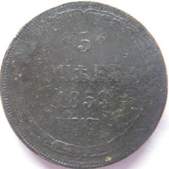 5 копеек 1859г.