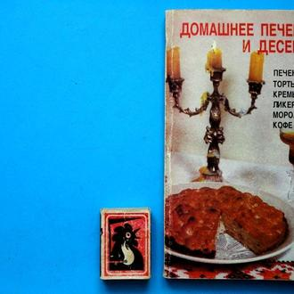 Домашнее печенье и десерты